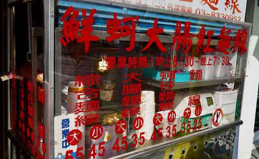 Hualien-Oyster-Mee-Sua-Stall