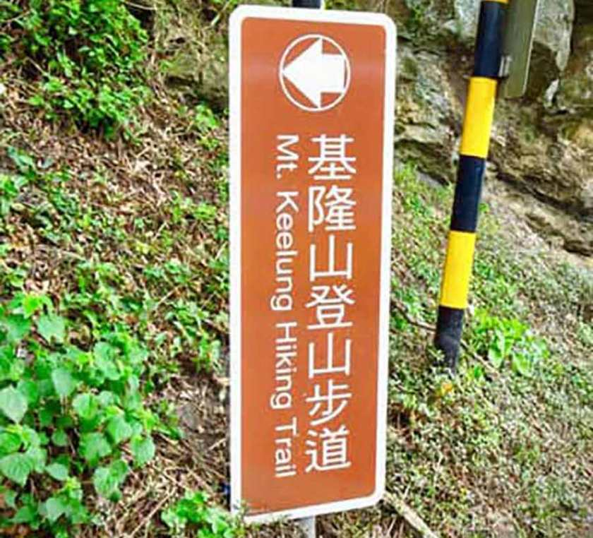 Keelung-hill-trail