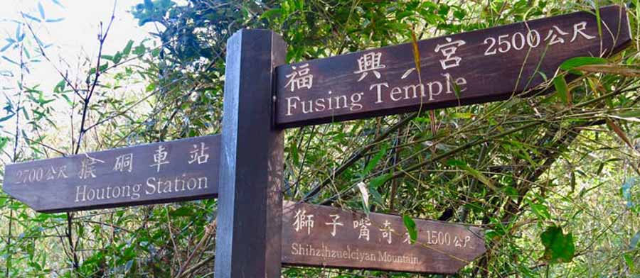 Signs-Sandiaoling trail