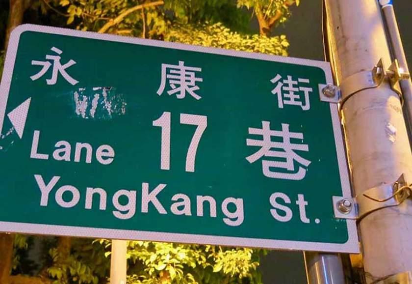 Yongkangstreet-Taipei-Taiwan